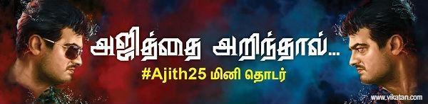 #Ajith25