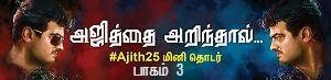 ajithai arinthal