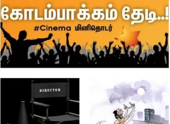 உப்புமா கம்பெனியும் 250 ரூபாயும்! - கோடம்பாக்கம் தேடி..! #Cinema மினி தொடர் Part 1