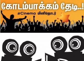 'பேரை மாத்திக்கிட்டு வா... சேர்த்துக்கிறேன்..!' - கபாலி நடிகரின் கடந்த காலம் : கோடம்பாக்கம் தேடி..! #Cinema மினி தொடர் part 5