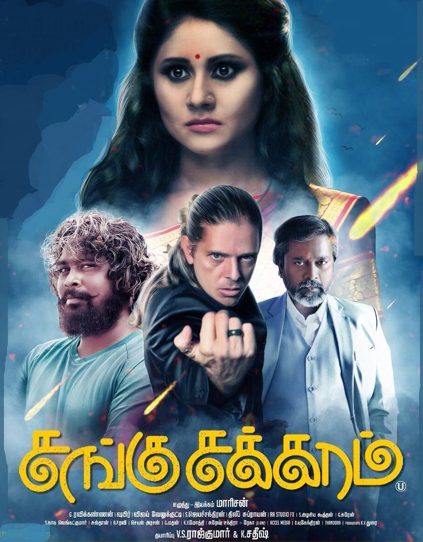 SanguSakkaram Review
