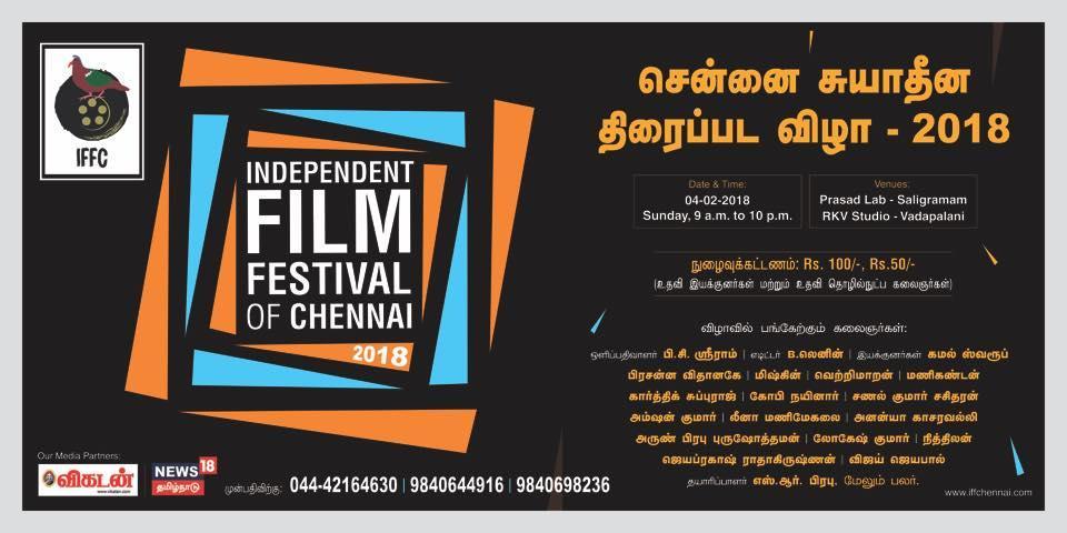 சென்னை சுயாதீன திரைப்பட விழா 2018