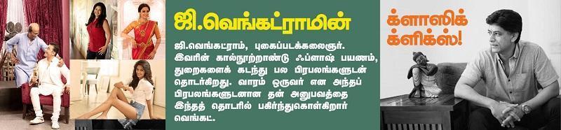 ஜி.வெங்கட்ராம்