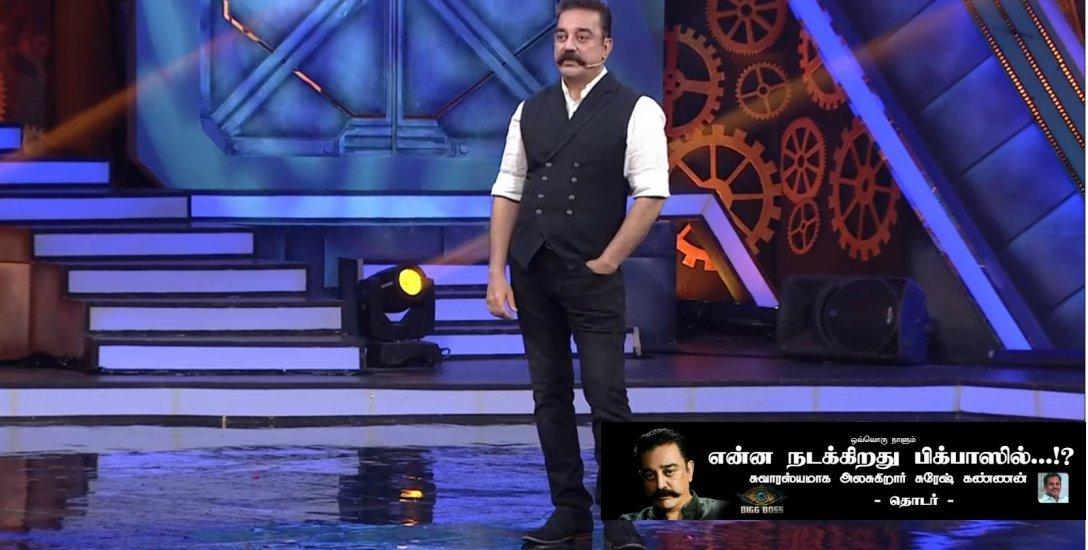 'பஞ்சாயத்தெல்லாம் நித்யா!' - கச்சிதமாகக் கையாண்ட 'குட்பாஸ்' கமல் #BiggBossTamil2