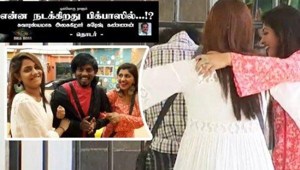 Bigg Boss Tamil 2: இந்த கட்டிப்பிடி சேட்டைகளுக்குத்தான் சென்றாயா...