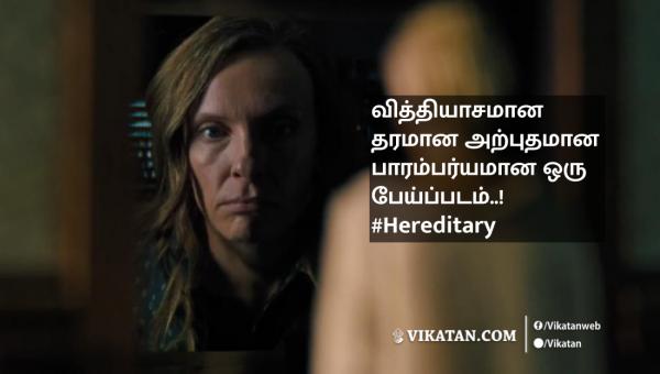 வித்தியாசமான தரமான அற்புதமான பாரம்பர்யமான ஒரு பேய்ப்படம்..! #Hereditary