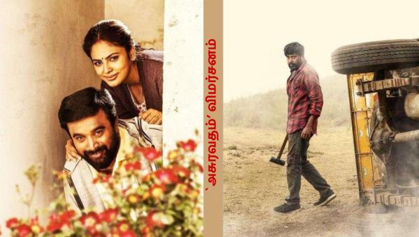 Asuravadham Tamil Movie Review