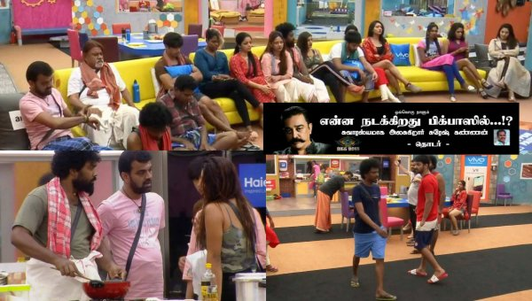 Bigg Boss Tamil 2: பிக் பாஸ் சாம்பியன் ஆக இவருக்குத்தான் வாய்ப்பு அதிகமோ?!