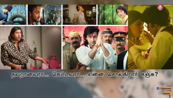 தவறானவரா... கெட்டவரா... என்ன சொல்கிறார் சஞ்சு? #Sanju