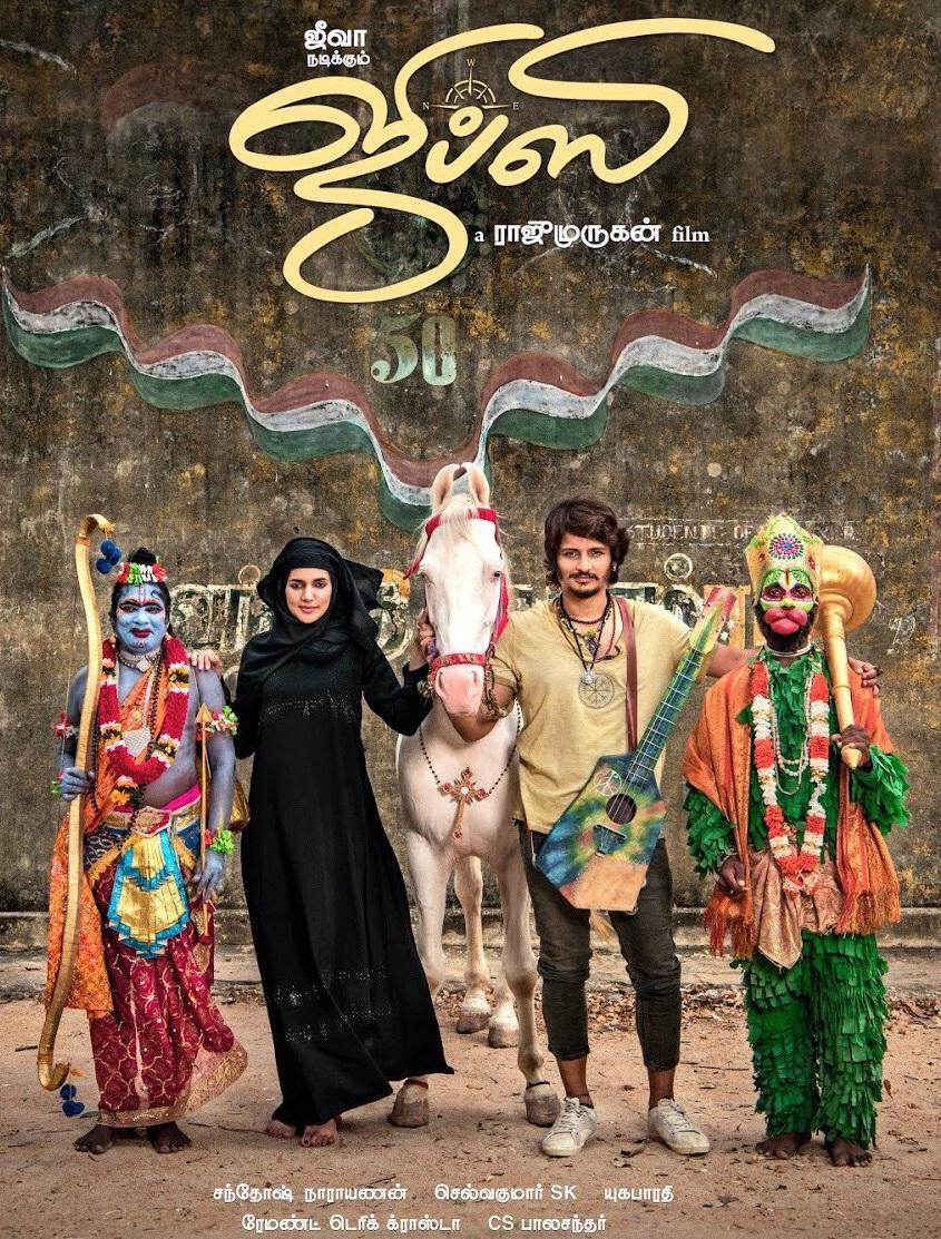 ஜிப்ஸி | gypsy movie