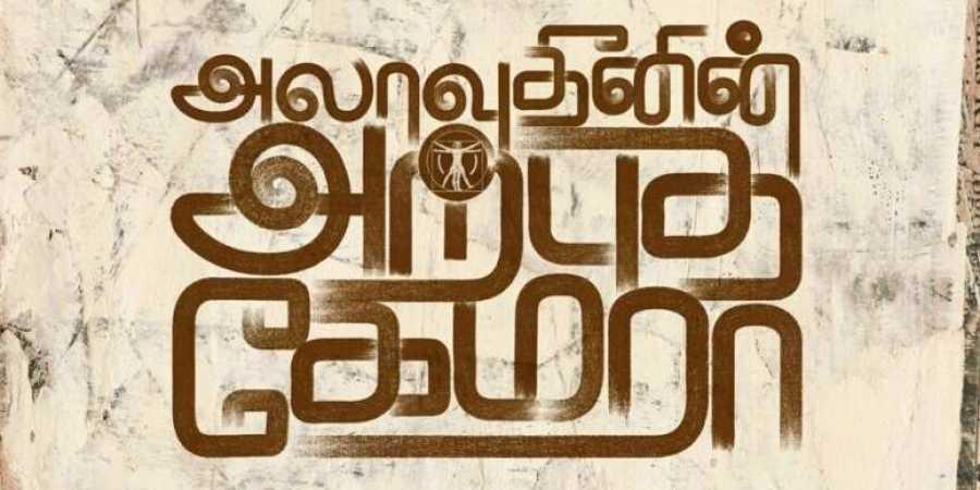 அலாவுதீனின் அற்புத கேமரா