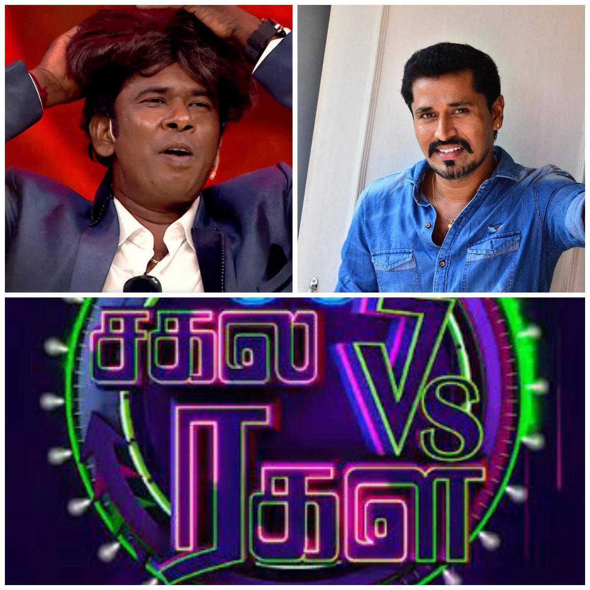 கேம் ஷோ, சகல vs ரகள