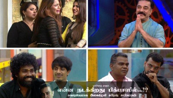 கமலிடமே கலாட்டா... சென்றாயன் ஆகிறார் கொத்து பரோட்டா! #BiggBossTamil