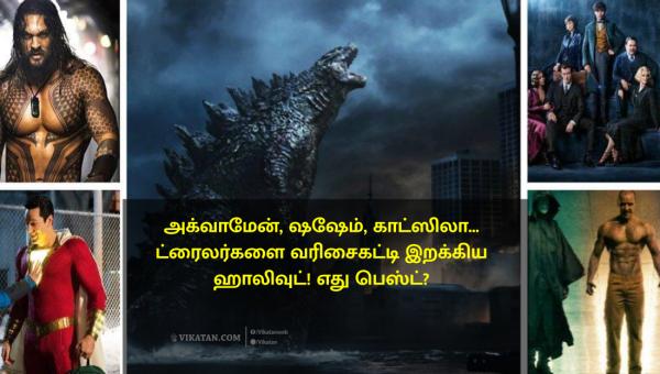 அக்வாமேன், ஷஸம், காட்ஸில்லா... ட்ரெய்லர்களை வரிசைகட்டி இறக்கிய ஹாலிவுட்! எது பெஸ்ட்? #SDCC2018