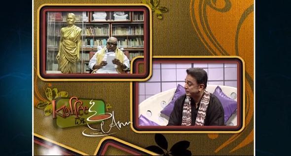 கமல் - கலைஞர் - பிக் பாஸ்