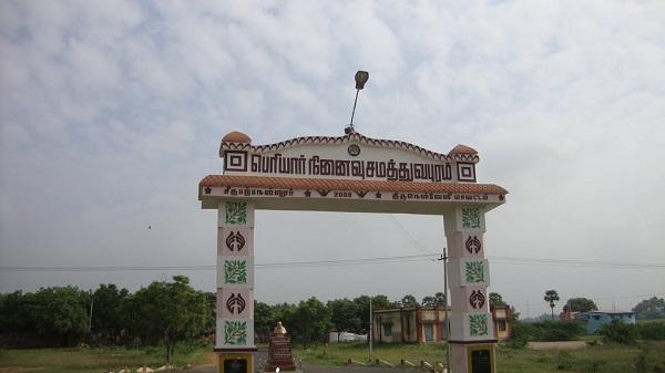 சமத்துவபுரம்