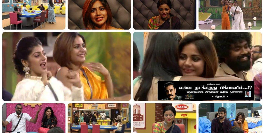 ஆப்சென்ட் ரெண்டு... செம்ம குஷி மஹத்... டேனிக்கு என்ன கடுப்போ #BiggBossTamil2