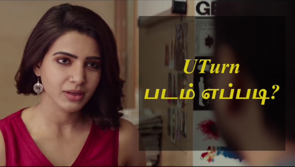 U Turn Tamil Movie Review