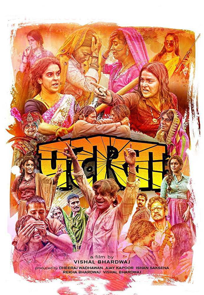 Pataakha review