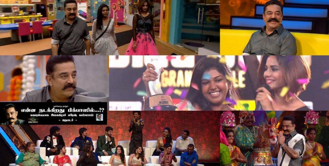 வாழ்த்துகள் ரித்விகா... 106 வது நாள் பிக்பாஸின் 16 ஹைலைட்ஸ்! #BiggBossSeason2