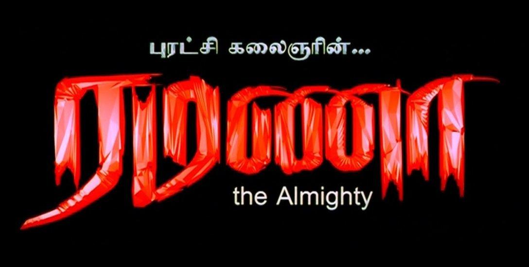 ``ரமணா 2.0, வின்னர் 2.0, சூர்யவம்சம் 2.0... இது எப்படி இருக்கு?!