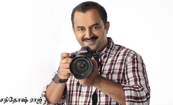 சந்தோஷ் ராஜ்