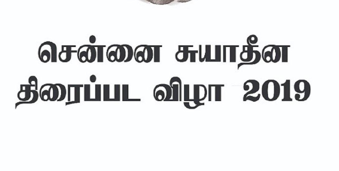 சென்னை சுயாதீன திரைப்பட விழாவில் என்ன ஸ்பெஷல்?! பங்கேற்க வாய்ப்பு! #IFFC