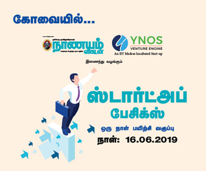 Naanayam Startup
