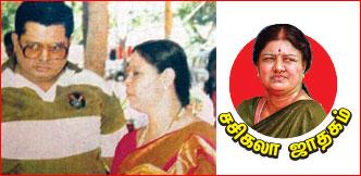 சசிகலா ஜாதகம் - 27 - திகுதிகு தீபா