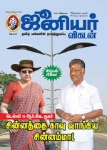 Junior Vikatan