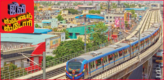 மெட்ரோ ரயில்... சென்னைக்கு இது வரமா?