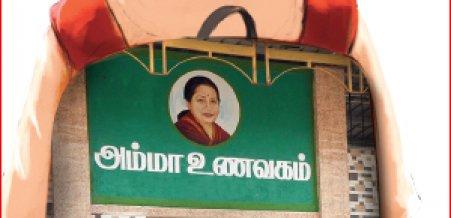 RTI அம்பலம்: அம்மா உணவகத்துக்குப் போனது கல்வி நிதி?