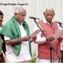 'கரன்சி'நாடகா - ஆபரேஷன் லோட்டஸ் 2.0