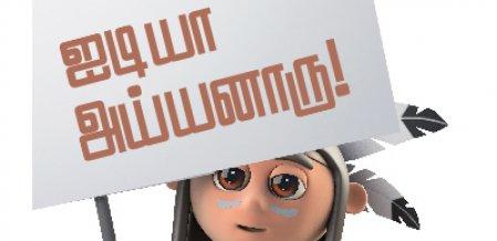 ஐடியா அய்யனாரு!