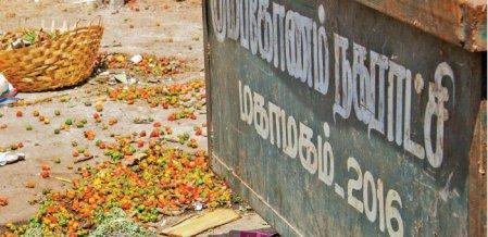 நாற்றமெடுக்கும் நகரங்களுக்கு தூய்மை விருது! - கோவில்பட்டி, கும்பகோணம் கூத்து...