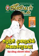 Doctor Vikatan Ebook