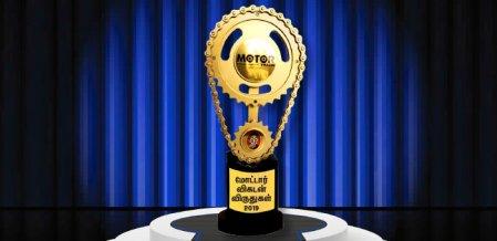 மோட்டார் விகடன் விருதுகள் 2019