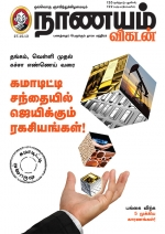 நாணயம் விகடன்-2013-10-27