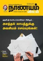 நாணயம் விகடன்-2013-11-03