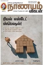நாணயம் விகடன்-2014-06-29