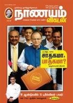 நாணயம் விகடன்-2015-03-08