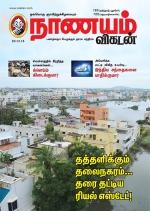 நாணயம் விகடன்-2015-12-20