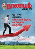 நாணயம் விகடன்-2016-05-01