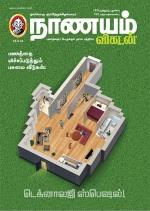 நாணயம் விகடன்-2016-09-18