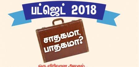 பட்ஜெட் 2018 சாதகமா, பாதகமா?