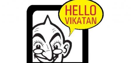 ஹலோ வாசகர்களே...