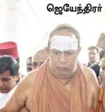 சங்கரராமன் வழக்கு: ஜெயேந்திரர், 23 பேர் ஆஜராக உத்தரவு