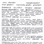 லஞ்ச வட்டாட்சியருக்கு எதிராக ஆம் ஆத்மி கட்சி பெயரில் 'பிட்நோட்டீஸ்: அதிகாரிகள் பீதி!