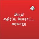 ஜனவரி 25: மொழிப்போர் தியாகிகள் தினம் - சிறப்பு பகிர்வு..