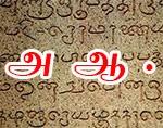 பிப்ரவரி 21: உலக தாய்மொழி தினம் இன்று - சிறப்பு பகிர்வு...